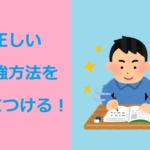 【福井】知ってトクする正しい勉強方法【進学塾ダーウィン】