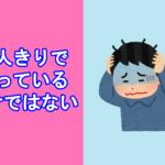 【福井】一人で戦っているわけではない【進学塾ダーウィン】