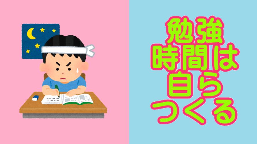 【福井】さぁ、学診!【進学塾ダーウィン】
