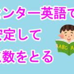 【福井】センター英語で点数をとるために【進学塾ダーウィン】