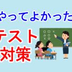 【福井】やってよかったテスト対策【進学塾ダーウィン】