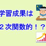 【福井】学習成果は2次関数的!?【進学塾ダーウィン】