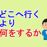 【福井】どこへ行くかより、何をするかで己を語る【進学塾ダーウィン】