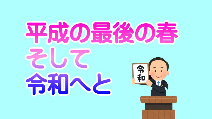 【福井】平成最後の春、そして「令和」へと・・・【進学塾ダーウィン】