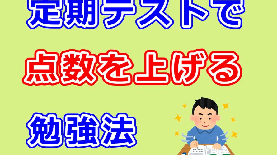 【福井】定期テストで点数を上げる勉強法【進学塾ダーウィン】