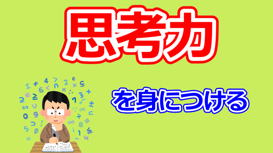 【福井】「思考力」を身につけた大人になってほしい!【進学塾ダーウィン】