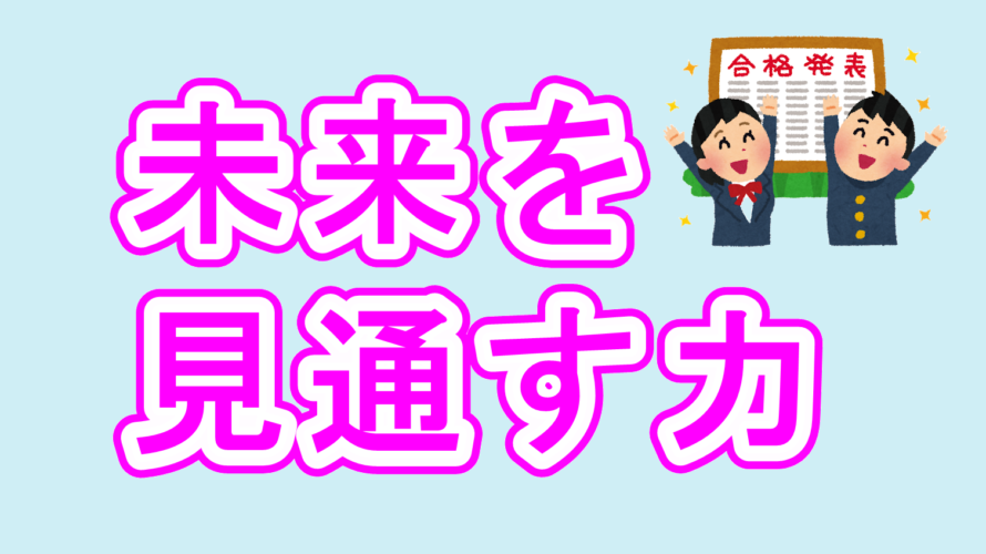 【福井】未来(さき)を見通す力【進学塾ダーウィン】