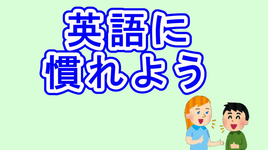 【福井】「慣れること」で英語力の底上げをしよう【進学塾ダーウィン】