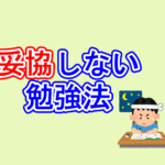 【福井】妥協しない勉強法を取り入れる【進学塾ダーウィン】