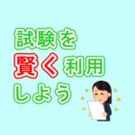 【福井】模擬試験の賢い利用法【進学塾ダーウィン】