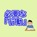 【福井】必要な「行動」【進学塾ダーウィン】