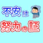 【福井】不安は努力した証である【進学塾ダーウィン】