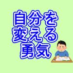 【福井】自分を変える勇気【進学塾ダーウィン】
