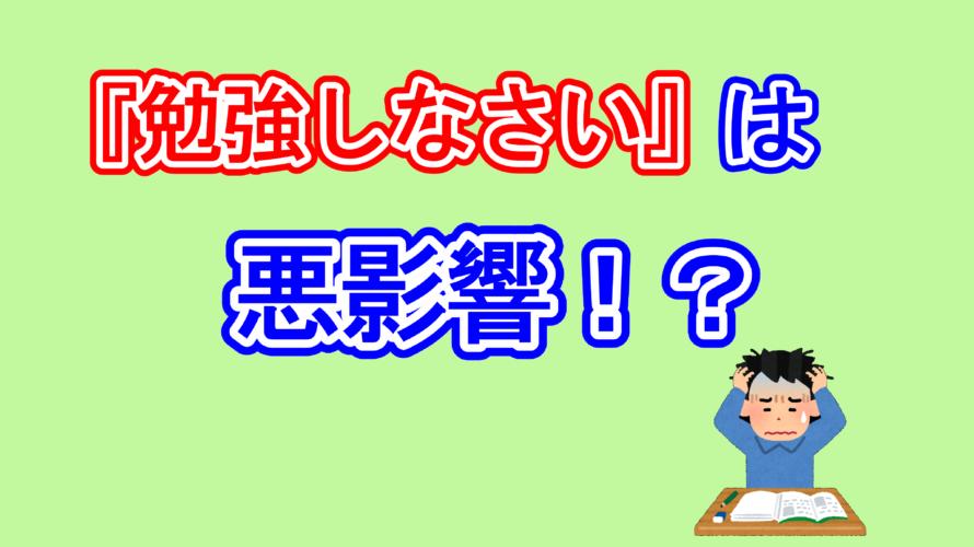 【福井】「勉強しなさい!」は悪影響⁉【進学塾ダーウィン】