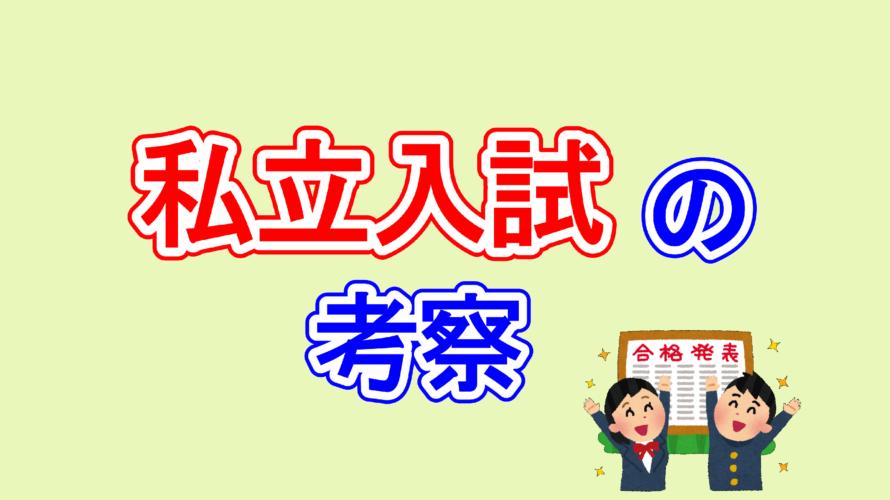 【福井】今年度における私立入試の考察【進学塾ダーウィン】