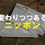 【福井】変わりつつあるニッポン【進学塾ダーウィン】