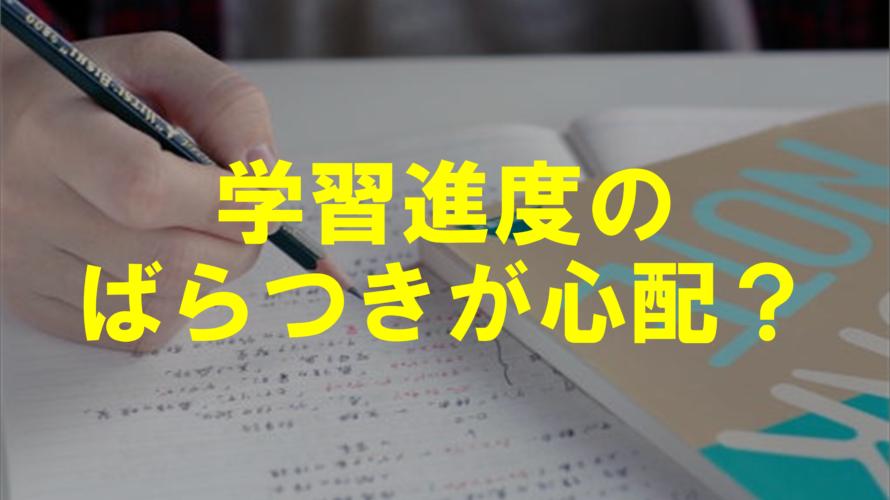 【福井】学習進度のばらつきが心配?【進学塾ダーウィン】