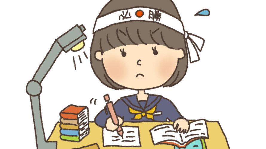 「人よりも+α勉強すること」について
