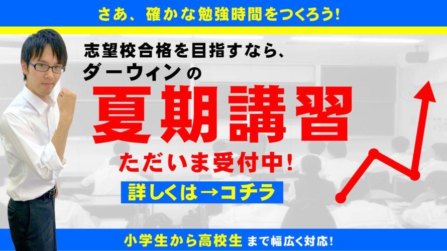 【夏期講習】福井の夏期講習はダーウィンで!