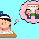 【福井】上手く受験勉強と向き合っていくために【進学塾ダーウィン】