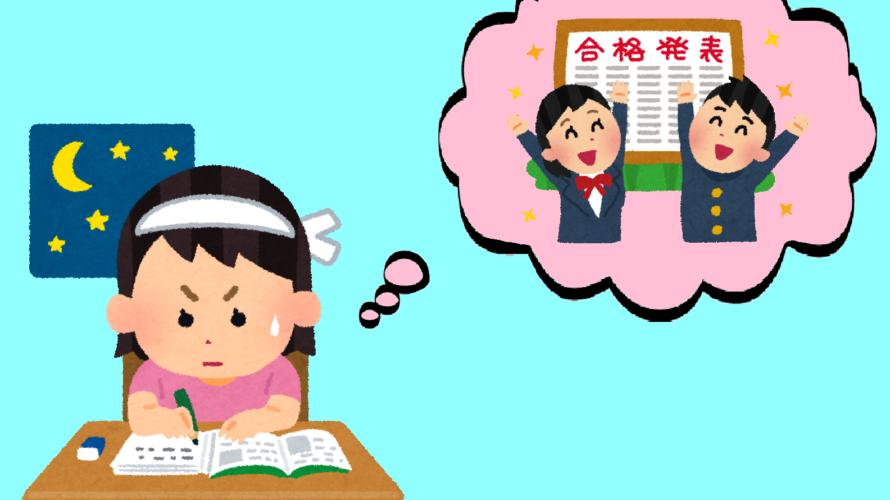 【福井】テストにも通ずる危機予測【進学塾ダーウィン】