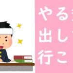 【福井】9月【進学塾ダーウィン】