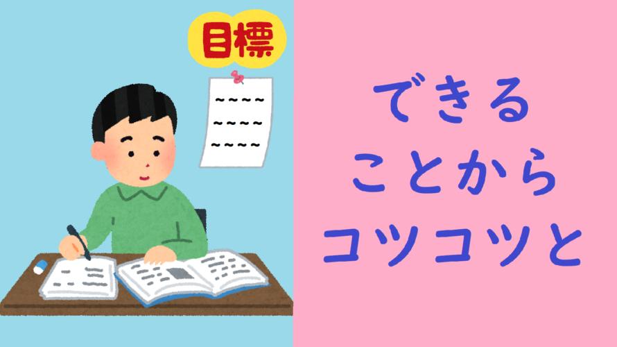 【福井】もうすぐ新学年!春期講習スタート【進学塾ダーウィン】