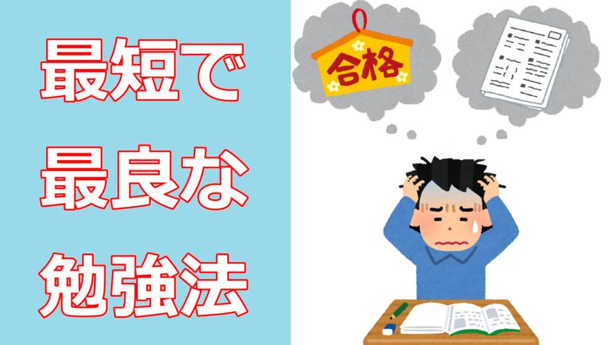 【福井】学診に向けた最短で最良な勉強法【進学塾ダーウィン】