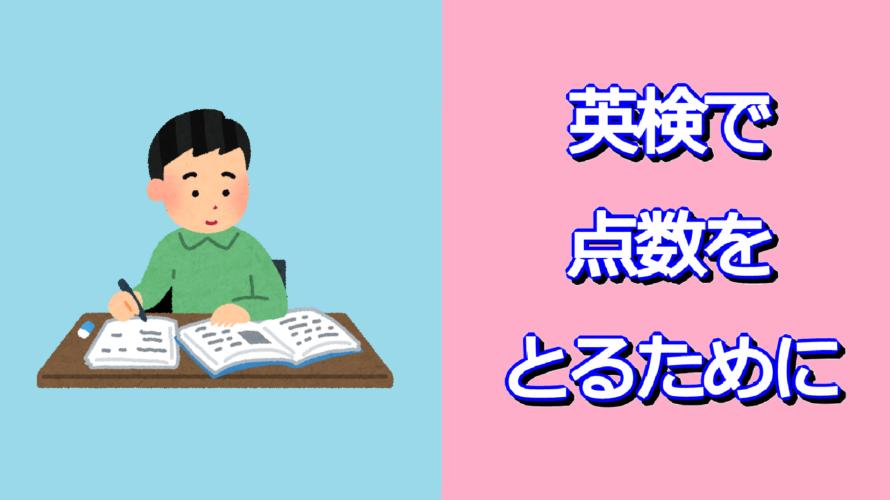 【福井】英検習得のための勉強法【進学塾ダーウィン】