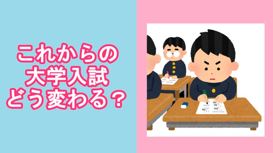 【福井】大学入試共通テストの問題点とは【進学塾ダーウィン】