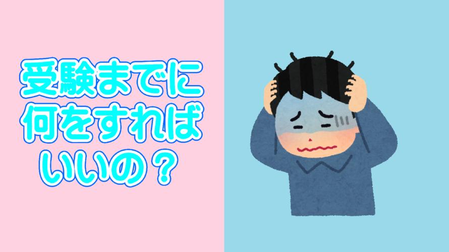 【福井】受験まで残り数か月・・・何をすればいいの?【進学塾ダーウィン】