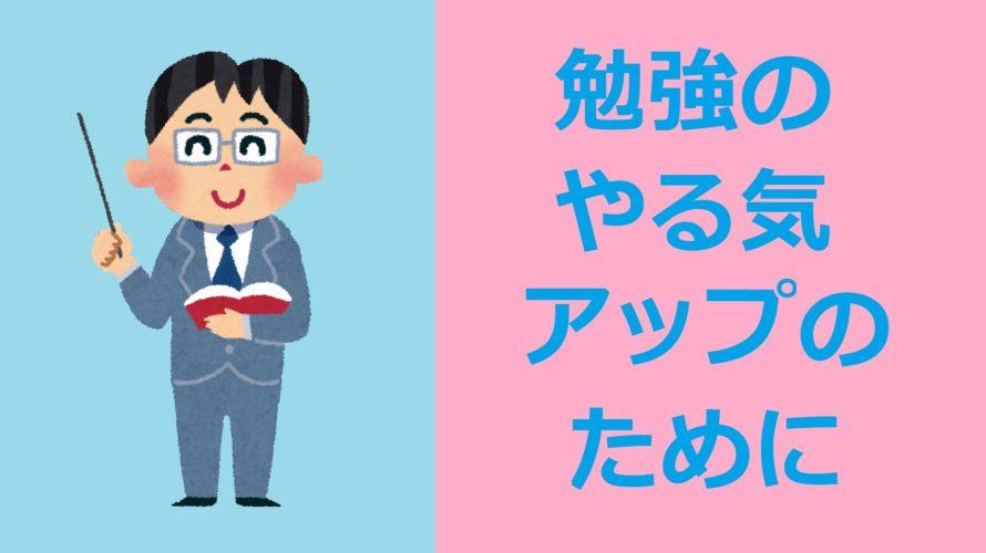 【福井】生徒にたくさん伝えたい【進学塾ダーウィン】