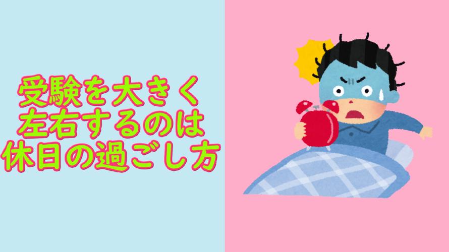 【福井】休日を制する者は、受験を制す【進学塾ダーウィン】