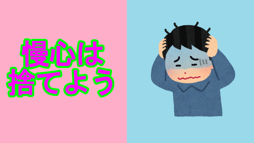 【福井】学習の妨げになるもの【進学塾ダーウィン】