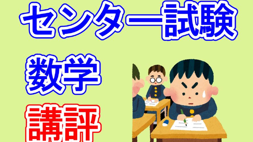【福井】今年度のセンター試験数学について【進学塾ダーウィン】