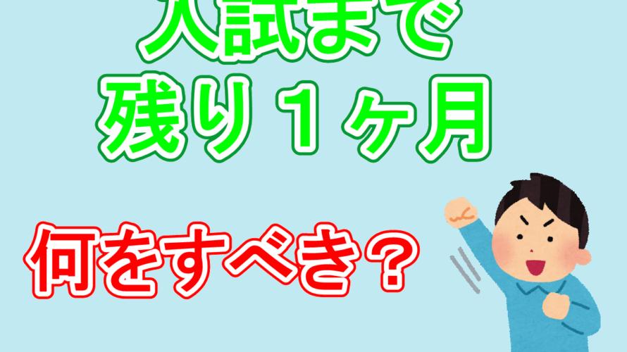 【福井】入試まで残り1か月・・・どう過ごす?【進学塾ダーウィン】
