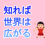 【福井】知っているだけで感じる世界が広がる!【進学塾ダーウィン】