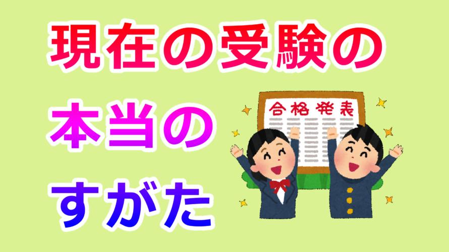 【福井】昔とは違う、現在の受験の本当のすがた【進学塾ダーウィン】