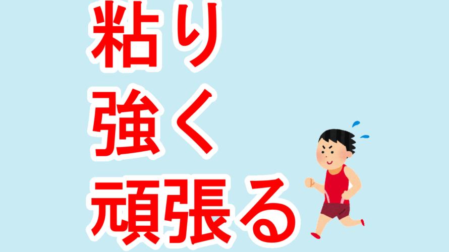 【福井】粘り強く頑張ることの大切さ【進学塾ダーウィン】