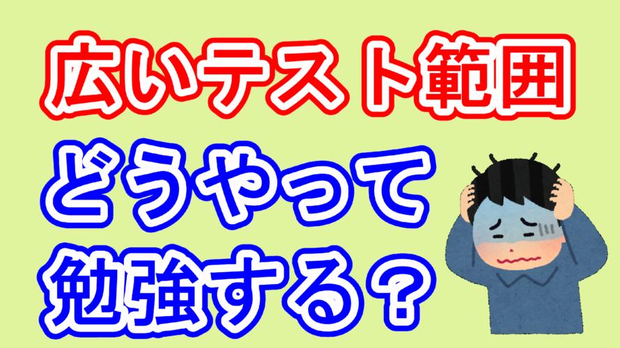 【福井】テスト範囲が広い時の勉強法【進学塾ダーウィン】