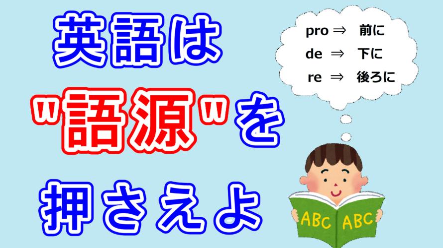 【福井】英単語の語源から英単語を覚える【進学塾ダーウィン】