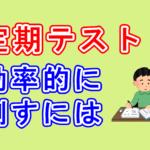 【福井】 定期テストを効率的に倒す方法!? 【進学塾ダーウィン】