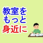 【福井】教室をもっと身近に【進学塾ダーウィン】