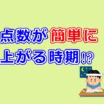 【福井】点数が簡単に上がる時期とは?【進学塾ダーウィン】