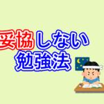 【福井】テスト後にすべきこと【進学塾ダーウィン】