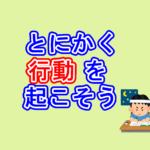 【福井】行動しないと変わらない!逃げ場をつくらないことが一番!【進学塾ダーウィン】