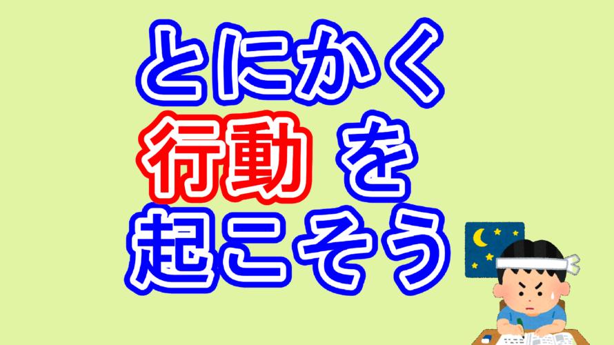 【福井】やるかやらないか【進学塾ダーウィン】