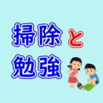 【福井】掃除と勉強【進学塾ダーウィン】