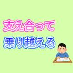 【福井】支え合って乗り越える【進学塾ダーウィン】