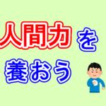 【福井】「人間力」を身に付けてほしい【進学塾ダーウィン】